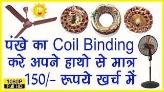 Ceiling Fan Coil Winding ! पुराने बंद पड़े हुए ख़राब पंखे का कोएल बनाये मात्र 150 रुपये में !