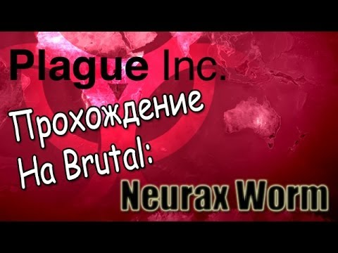 Plague Inc Evolved, Прохождение на Brutal: Neurax Worm