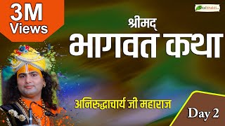 Aniruddhacharya Ji Maharaj | Shrimad Bhagwat Katha | Day 2