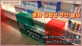 다양성동 전시회-성수 책마루/문화 다양성 주간 5월 활…