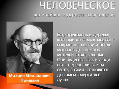 Цитаты, афоризмы, высказывания, выражения Михаила Пришвина о любви, жизни, мужчинах и женщинах.
