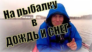 На рыбалку в ДОЖДЬ и СНЕГ Зимний спиннинг с лодки