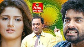 হারানো জিনিস ফেরত পাওয়া   Idiot   Ankush Hazra   Srabanti Chatterjee  Funny Bangla Comedy