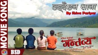 Uddaichhan Sana – By Shiva Pariyar
