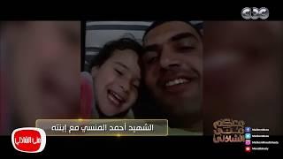 معكم مني الشاذلي - شاهد ماذا قالت أم الشهيد أحمد المنسي في عيد الأم في أول ظهور لها مع منى الشاذلي