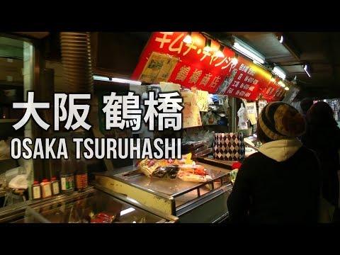 大阪の街を歩く(48) 鶴橋商店街 Walking Osaka 48 - Tsuruhashi Korea Town