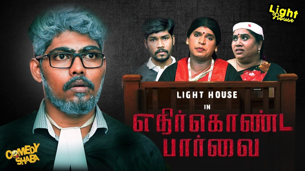 Nerkonda Paarvai || Movie Spoof || Comedy Sabha || Light House