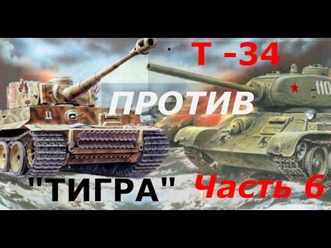 Танковый симулятор Т-34 против Тигра часть.6