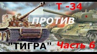 """Танковый симулятор Т-34 против """"Тигра"""" часть.6"""