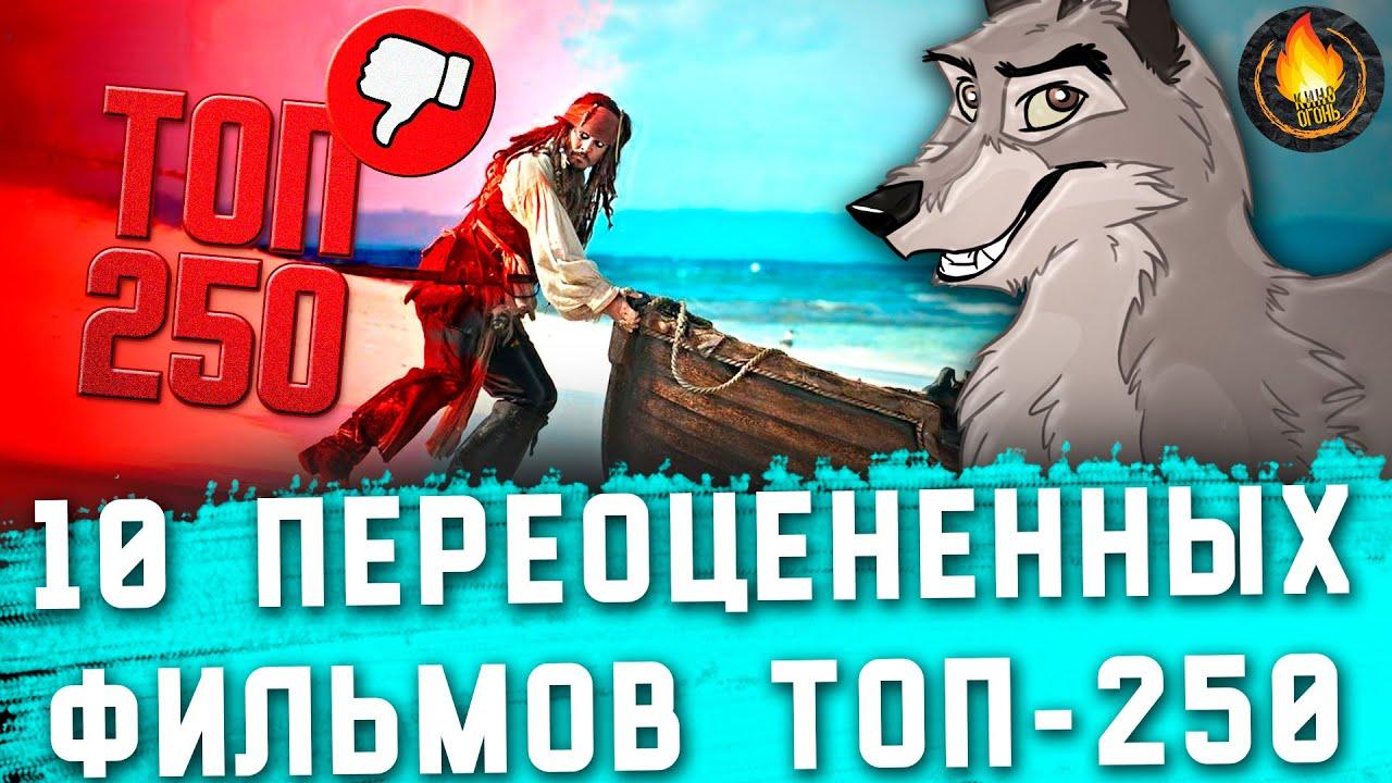 ТОП-10   САМЫЕ ПЕРЕОЦЕНЕННЫЕ ФИЛЬМЫ ТОП-250 КИНОПОИСКА