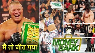 OMG: 😮Brock Lesnar WINS Money in the Bank 2019 ! Roman 10 Seconds Win ! WWE MITB 2019 Highlights HD
