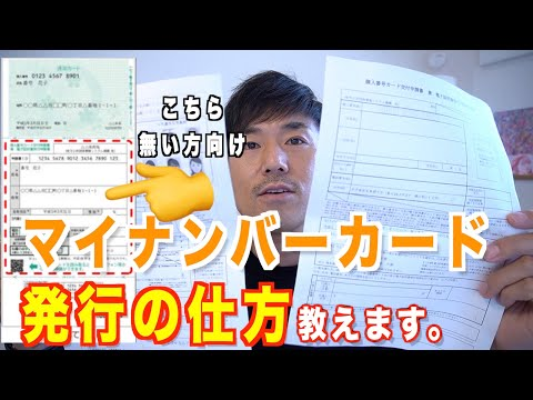 【マイナンバーカード】交付申請書がない方の申請の仕方の手順教えます。