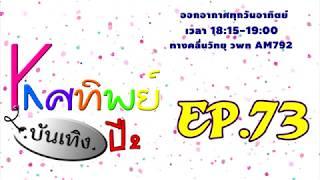 เกศทิพย์บันเทิง ปี2 EP.73 | รายการวิทยุ