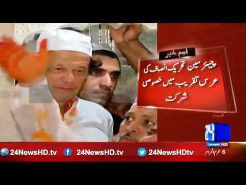 foto de Imran Khan arrives for prayer at Baba Fareed Ganj Shakkar's urs ceremony YouTube