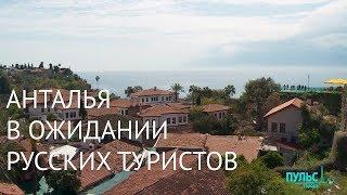 Анталья в ожидании русских туристов