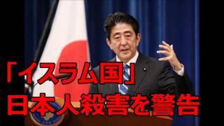 「イスラム国」日本人殺害警告を受けて安倍首相が会見を行った