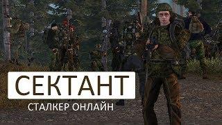 STALKER ОНЛАЙН / Сектанты ))