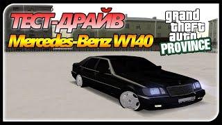 Тест-Драйв Mercedes-Benz w140 s600 AMG ● MTA Province