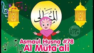 ASMAUL HUSNA 78 - AL MUTA'ALI   Diva Bernyanyi   Lagu Kita