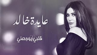 عايده خالد - قلبي يوجعني (2019) Galbi Yojaani - Aida khaled