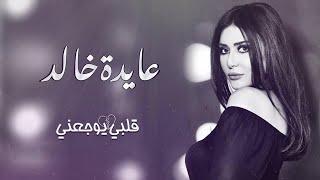 Aida Khaled - Galbi Yojaani (EXCLUSIVE Lyric Clip) | عايده خالد - قلبي يوجعني (حصريآ) مع الكلمات