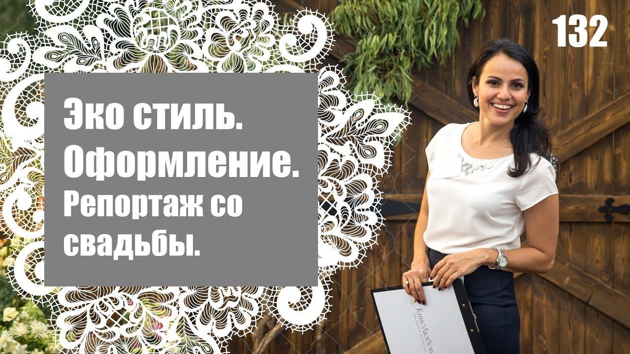 132 - Эко свадьба / Репортаж со свадьбы / Свадебный блог Ирины Корневой