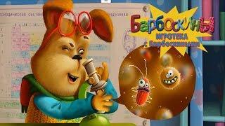 Игротека с Барбоскиными - Микроскоп для детей. Занимательная химия с Геной