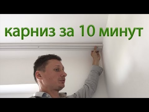 Монтаж потолочного карниза за 10 минут 1 чел Legrand Standart