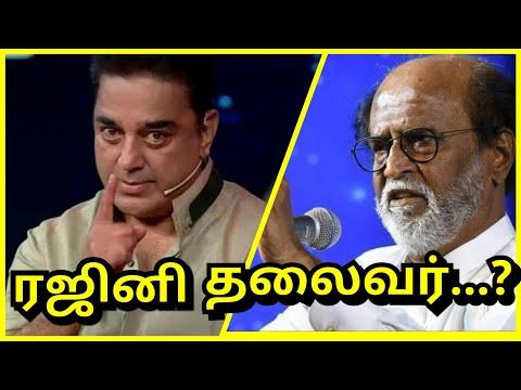 ரஜினியை விமர்சித்த கமல் ! Kamal Hassan slams Rajnikanth, Kamal Hassan speech, Tamil news live news
