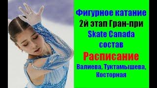 Фигурное катание 2й этап Гран при Skate Canada 2021 Расписание Состав