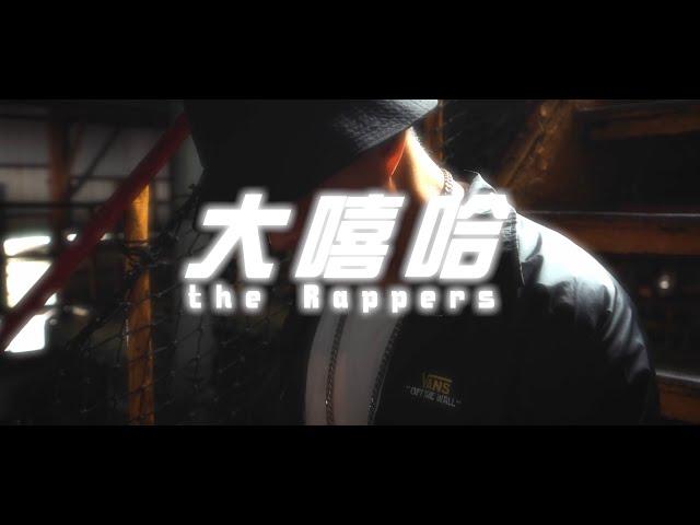 大支/Dwagie -【大嘻哈/The Rappers】feat.J.Wu