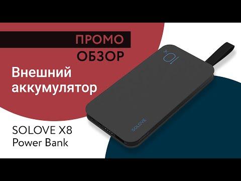 Power Bank SOLOVE X8 — Промо Обзор!