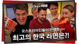 오스트리아 ???????? 사람들이 꼽은 최고의 한국 ???????? 라면은? 처음 먹어본 라면 먹방 외국인 반응 (미카인코리아 050)