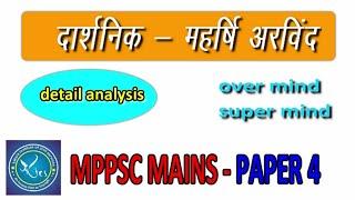 #8 दार्शनिक महर्षि अरविंद घोष । IAS,PSC MAINS paper 4 with complete answer writing skill