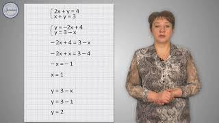 решение системы уравнений методом подстановки 7 класс