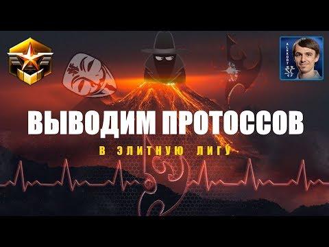 МАКСИМУМ СКИЛЛА - Секретный Агент за протоссов в StarCraft II