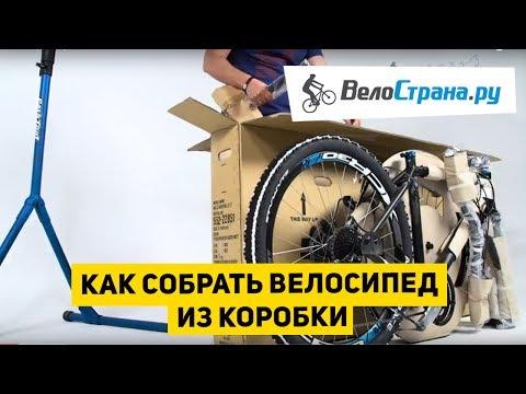 Как собрать велосипед из коробки