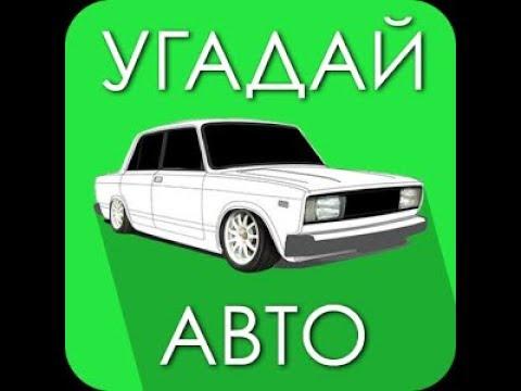 Угадай русское авто // ответы