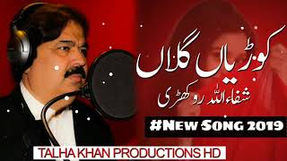Kuriyan Gallan By Shafaullah Khan Rokhri 2019 Saraiki New Song Mp3 360p