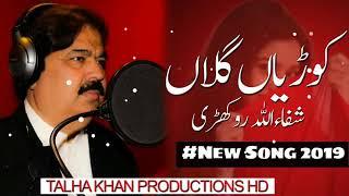 Kuriyan Gallan By Shafaullah Khan Rokhri 2019 Saraiki New Song Mp3 360p