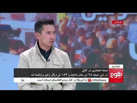 NIMA ROOZ: Deadly Attack In Kabul Discussed