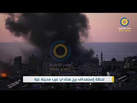 لحظة إستهداف برج هنادي غرب مدينة غزة