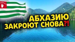 АБХАЗИЯ СНОВА ЗАКРОЕТСЯ? Абхазия не справляется! Закроют границу снова? Отдых в Абхазии под вопросом