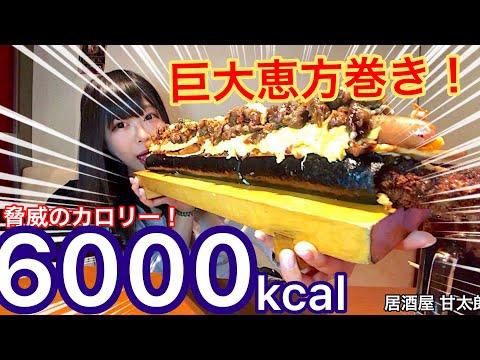 【大食い】脅威の高カロリー!全長50cmの超巨大「悪魔の恵方巻き」で節分してきた【三年食太郎】