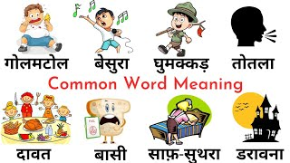 Common English Words with Hindi meaning  Daily English Speaking Word Meaning  30+English Vocabulary