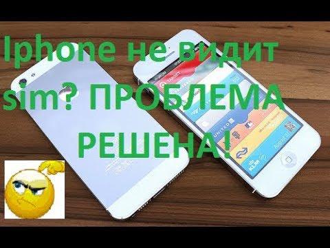 Ваш Iphone не видит Sim? Проблема решена! (Мастерская Iphone) #Iphone