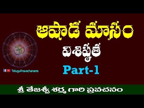 Ashada Masam Visistatha (Part-1/2) Telugu Pravachanam By Sri Tejaswi Sharma Gaaru