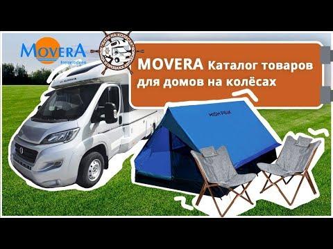 Дом на колесах: полезные аксессуары! Обзор дополнительного оборудования для автодомов