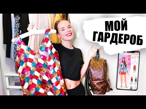 МОЙ ГАРДЕРОБ ♡ Одень Меня В Мобильной Игре! + КОНКУРС