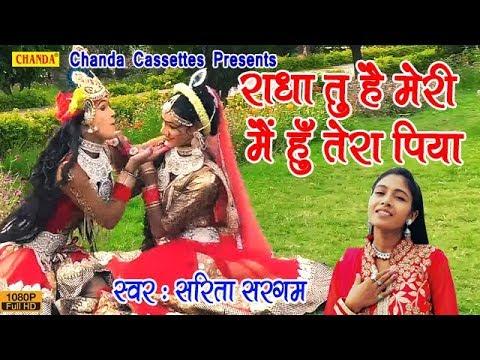 राधा कृष्ण के हिट भजन : राधा तु है मेरी मैं हूँ तेरा पिया    Sarita Sargam    Popular Krishan Bhajan